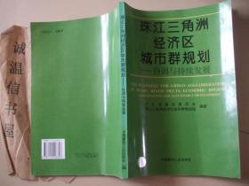 珠江三角洲经济区城市群规划 协调与持续发展