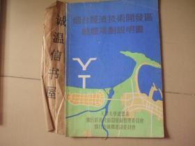 烟台经济技术开发区总体规划说明书【1985】