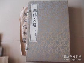 渔洋文略(清 王士禛 )【线装一函五册全】