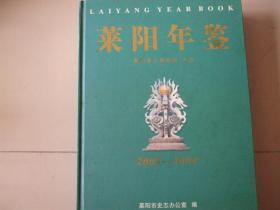 莱阳年鉴2002-2004