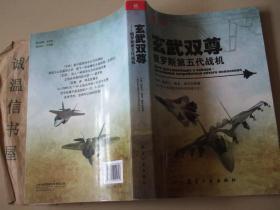 玄武双尊俄罗斯第五代战机