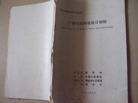 同济大学研究生硕士学位论文:广场空间环境设计初探(陈笑林签名本)