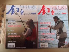 钓鱼2010年7月上下