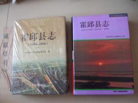 霍邱县志+霍邱县志(1984-2004)【2本合售】