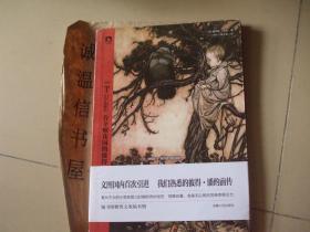 拉克汉插图本: 肯辛顿花园的彼得·潘随书附赠英文原稿书册【2册合售】