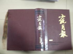 小说月报1994年1-12期全年 精装合订本