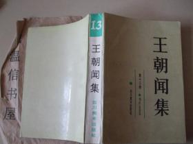 王朝闻集第十三卷