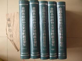 全国各级政协文史资料篇目索引(全五册)【稀缺书,库存最后一套,节日特价售出】