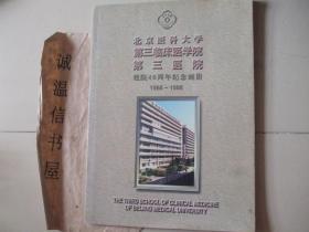 北京医科大学第三临床医学院第三医院建院40周年纪念画册 1958-1998