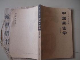 中国典当学