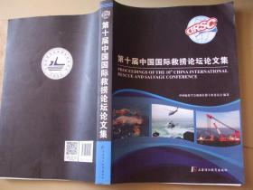 第十届中国国际救捞论坛论文集