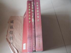 抗美援朝战争史(全三卷)