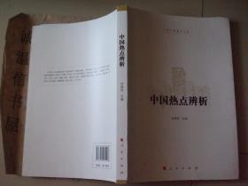 中国热点辨析(人民日报重点文选)