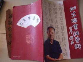 姚东瑞书法艺术