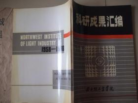 科研成果汇编 【西北轻工业学院】