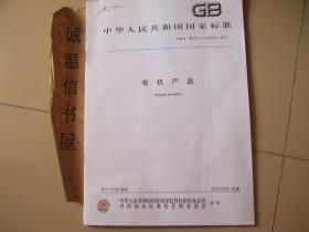 中华人民共和国国家标准:有机产品