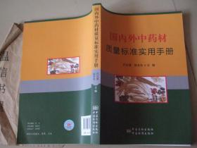 国内外中药材质量标准实用手册