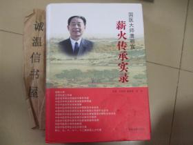 国医大师唐祖宣 薪火传承实录