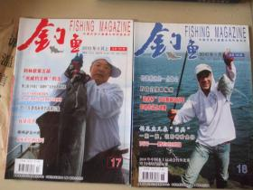 钓鱼2010年9月上下