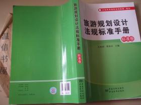 旅游规划设计法规标准手册标准卷