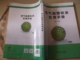 电气制图标准实用手册