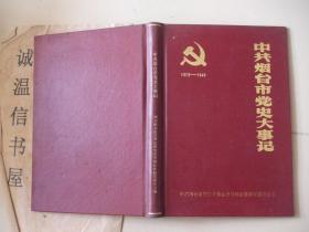 中共烟台市党史大事记1919-1949
