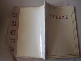 毛泽东论文艺(1983年印)