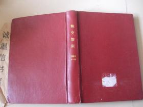 航空知识1988(1-12精装合订本)
