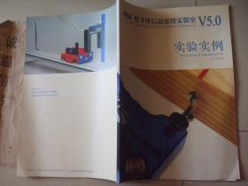 朗威数字化信息系统实验室V5.0实验实例