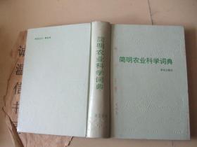 简明农业科学词典
