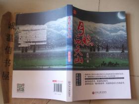 月照西天山(高翔钤印本)