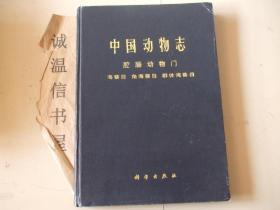 中国动物志:腔肠动物门、海葵目、角海葵目、群体海葵目