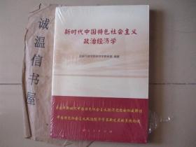 新时代中国特色社会主义政治经济学