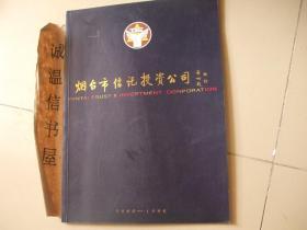 烟台市信托投资公司1986-1996 【九十年代画册】