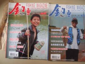 钓鱼2010年6月上下