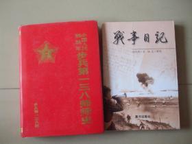 战事日记 【和一三八师合售】