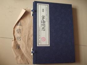 嘉靖宁海州志(一函2册)【宁海州今烟台牟平】