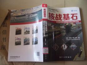 核战基石:深度解读世界弹道导弹核潜艇基地