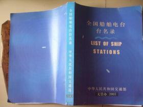全国船舶电台台名录【2003版】