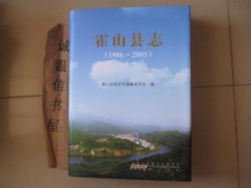 霍山县志1986-2005【带光盘】