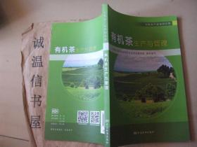 有机茶生产与管理
