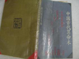 中国古代算命术 看好书影       FD6046