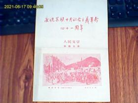 庆祝苏联十月社会主义革命四十一周年人民文学诗画专页