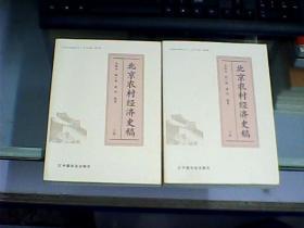北京农村经济史稿(上下册)