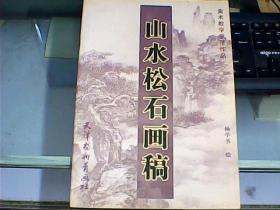 山水松石画稿