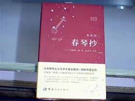 春琴抄(软精装、全新未开封)