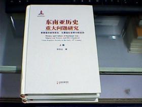 东南亚历史重大问题研究——东南亚历史和文化:从原始社会到19世纪初(上下册)