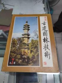 古建园林技术(1985年第2期 总7期)