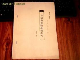 中国黄帝陵地貌新考(油印本)