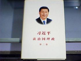 习近平谈治国理政 (第二卷)